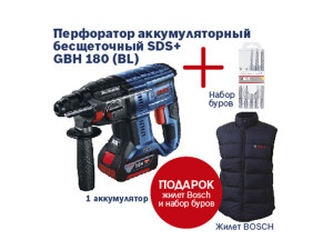 Перфоратор аккумуляторный Bosch Pro GBH 180-Li + набор буров + жилет
